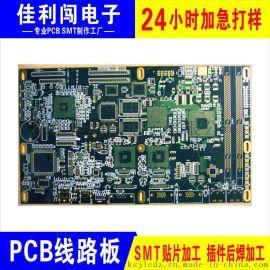 线路板SMT单面双面多面贴片加工沉金板BGA焊接