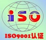 上饶/抚州ISO14000/ISO9001认证办理服务