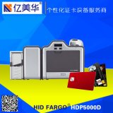 HDP5000再转印证卡打印机特价促销|hid fargo hdp5000