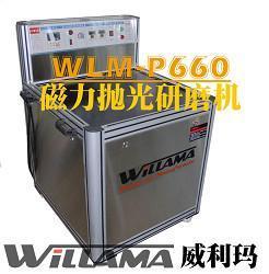 研磨抛光机(WLM-P660)