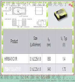 台湾亿光原装**850NM红外线发射管SMD发射器贴片式红外发射探头HIR89-01C-L447-1R