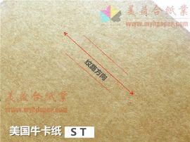 **美国牛卡纸,进口牛卡纸 纯木浆牛卡 进口箱板纸
