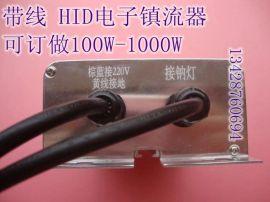 电子镇流器高压钠灯150w