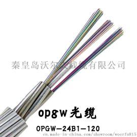 沃尔夫光缆厂家供应 优质opgw光缆