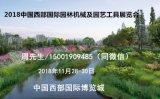 2018中國西部國際園林機械及園藝工具展覽會