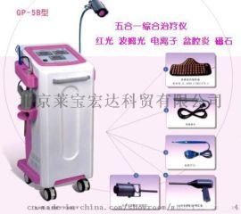 妇科五合一综合治疗仪-红光波坶光电离子盆腔炎磁石