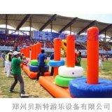 浙江开学了趣味运动会超级好玩的趣味比赛道具