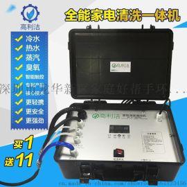 多功能家电清洗设备 高温高压蒸汽清洗机 油烟机清洗机