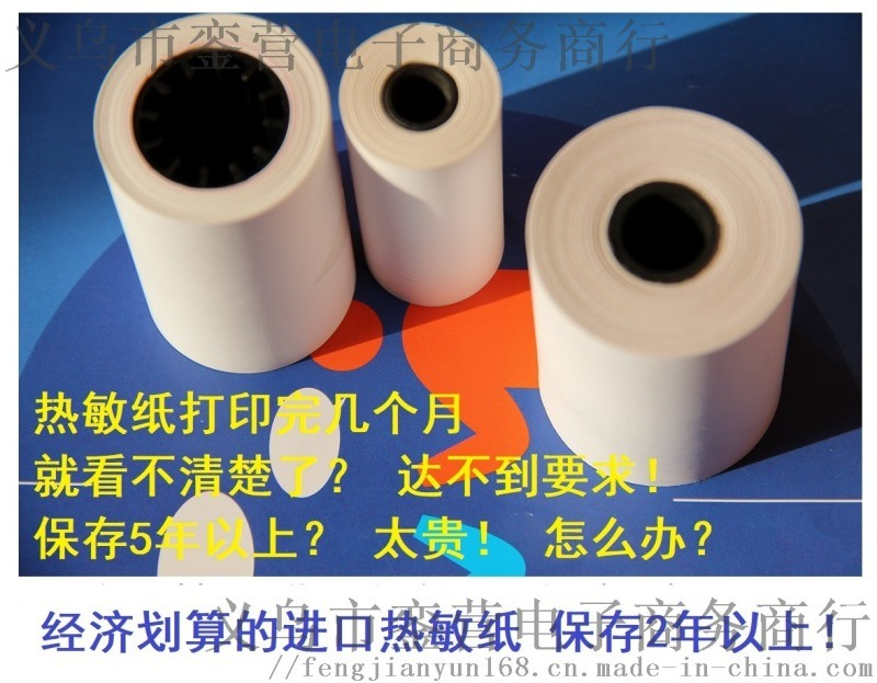 热敏纸工厂,收银纸工厂,热敏打印纸,前台收银纸