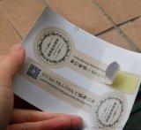标签印刷定制不干胶标签印刷定制各种规格