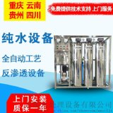 重慶廠家直銷反滲透設備0.5-10T反滲透水處理純水純化水設備