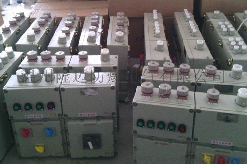 BXM51-5/16/K40防爆照明配电箱