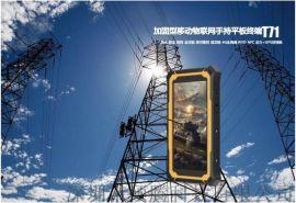 T71GIS信息測量測繪GNSS高精度定位平板終端
