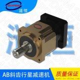漣恆AB115-200-S2-P2斜齒精密行星減速機 伺服電機齒輪減速器