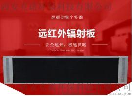 西安远红外高温辐射板、电热幕取暖器、车间厂房高温取暖器