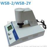 WSB-2台式白度仪  纺织印染 化工建材专用