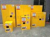 易燃可燃4加侖防火防爆安全櫃