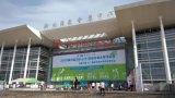 2019第六屆濟南寵物水族展