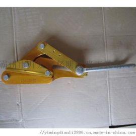 95-120铝合金导线 卡线器 25-70平方 150-240 平方紧线器