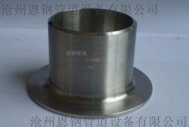 碳鋼翻邊短節、不鏽鋼翻邊短節滄州恩鋼管道