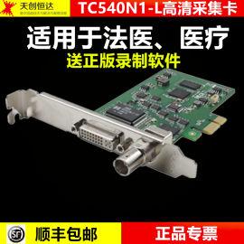全接口SDI高清采集卡 TC 540N1-L