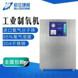 启立8L制氧机 高浓度PSA制氧机 水产养殖设备
