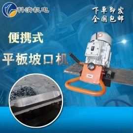 钢板坡口机四川重庆有现货 便携式平板倒角机