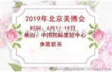 2019年北京美博會-北京2019美博會