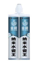 江西纳米水瓷王十大品牌 新余真瓷胶厂家 陶瓷泥