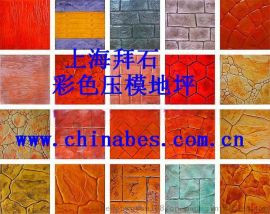 供应无锡艺术压模混凝土/彩色压花地坪施工方案