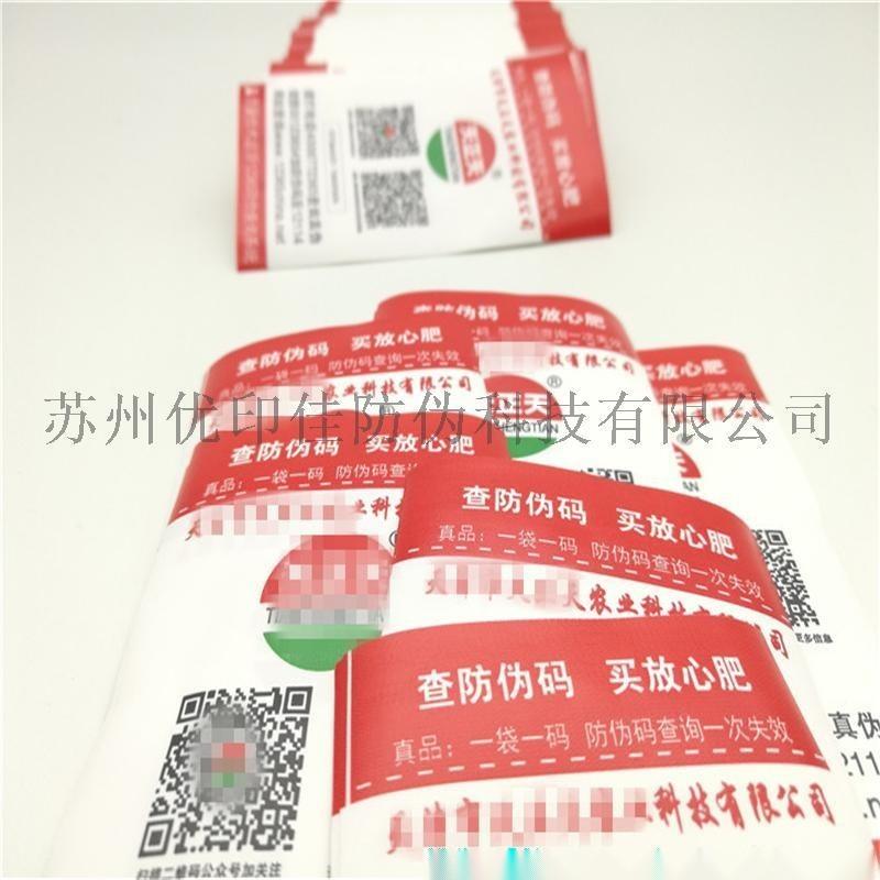 防伪化肥眼镜农产品合格证 日用品合格证定制