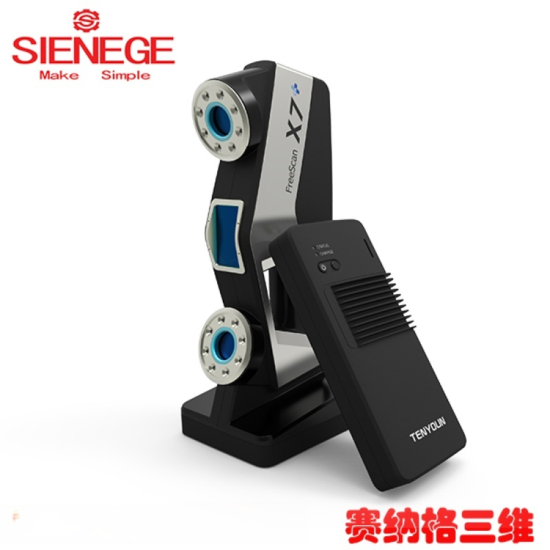 彩色三维扫描仪freescanX7影像仪