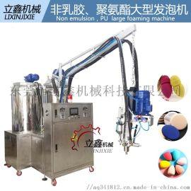 聚氨酯PU双色非乳胶低压粉扑发泡机 水滴粉扑发泡机