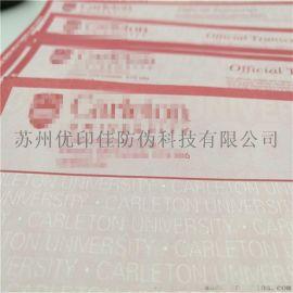 防復印證書設計制作 防復印成績單證書設計印刷