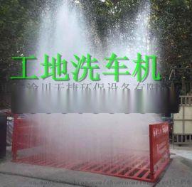 重庆工程车辆洗车台工地洗车机