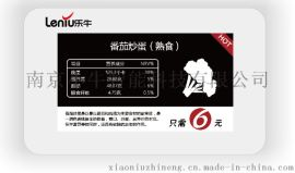 乐牛智能餐盘系统-LN-JC01营养价签