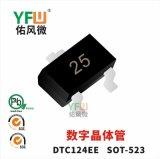 数字晶体管DTC124EE SOT-523封装印字25 YFW/佑风微品牌