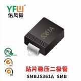 贴片稳压二极管SMBJ5361A SMB封装印字5361A YFW/佑风微品牌