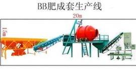 bb肥生产设备