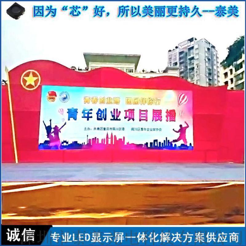 P3.91户外全彩租赁屏 苏州led租赁屏