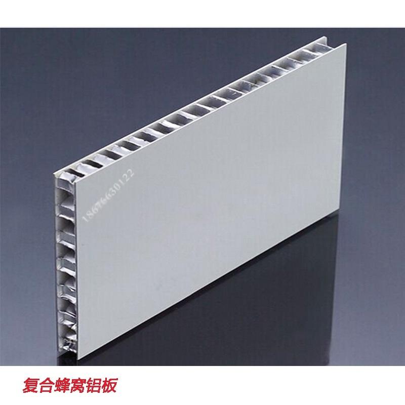 鋁蜂窩複合鋁單板廠家定做 吊頂牆面穿孔吸音鋁板