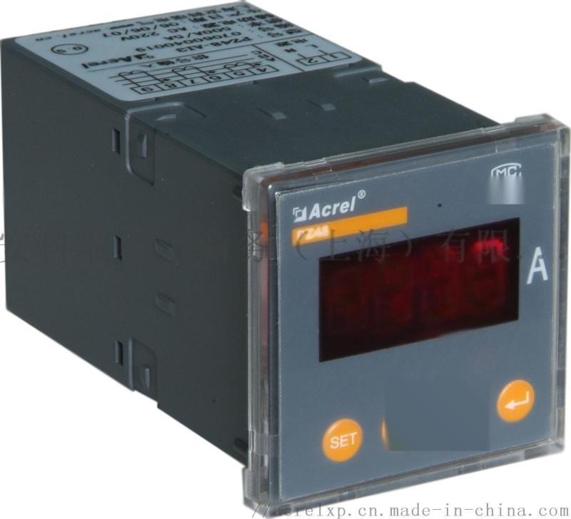 安科瑞可編程數顯電流表 帶485通訊 PZ48-AI/C