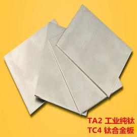 **国标TC4T C21钛合金板 DIY专用高硬度
