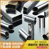 佛山不鏽鋼管廠現貨201不鏽鋼圓管20*0.8