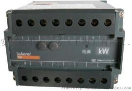 三相四线有功功率变送器 安科瑞BD-4P 厂家直销
