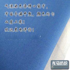 蓝色涤棉口袋布 气流染色 TC80/20 110