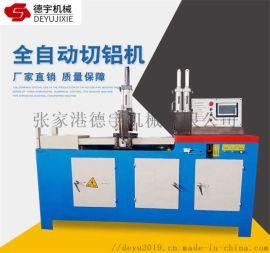 铝型材切割机_自动切铝机_工业铝材切割机