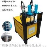 電動坡口機廠家 全自動衝孔機廠家 不鏽鋼自動打孔機