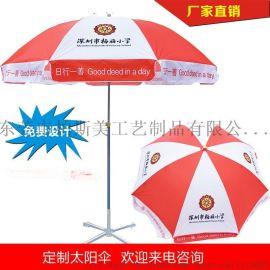 48寸8K广告太阳伞