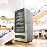 黑龙江 自动 售货机 生产厂家